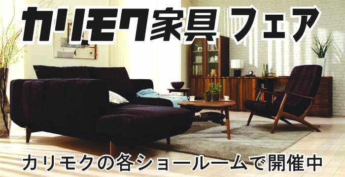 とってもお得なカリモク家具フェア